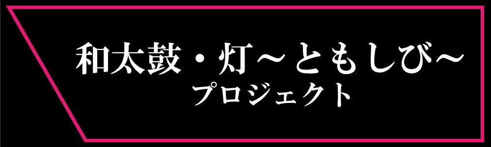 和太鼓ともしびプロジェクト