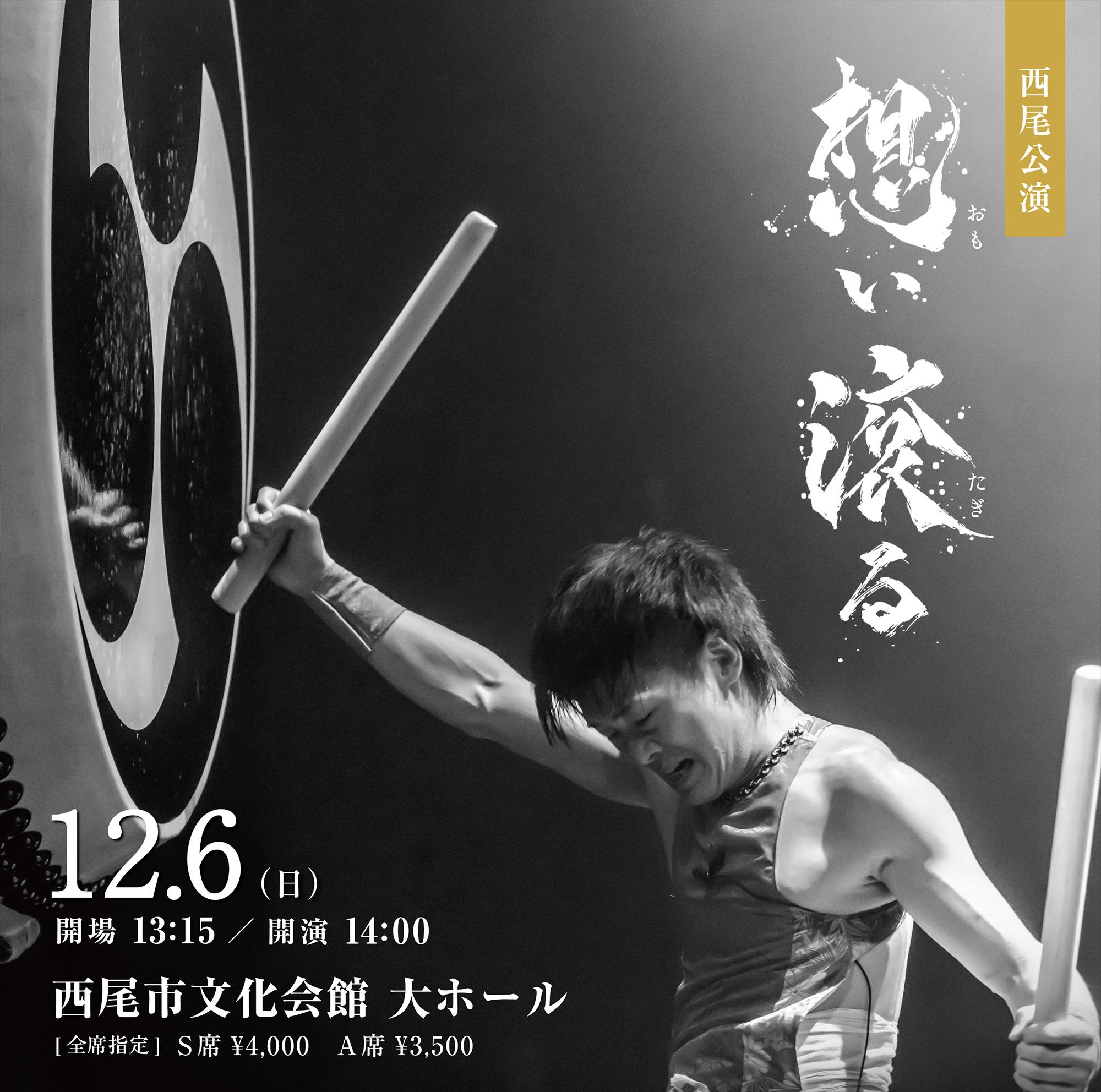 和楽総合芸術集団 山田純平×熱響打楽