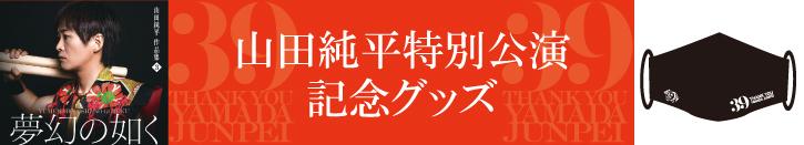山田純平特別公演 記念グッズ