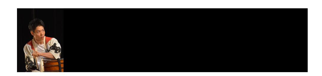 神谷俊一郎(和太鼓・補作曲) 2017年「太鼓芸能集団鼓童」から独立。 現在は、東海地方を中心に和太鼓、篠笛、民俗舞踊等の表現活動に加え、舞台演出や作曲、ワークショップ活動にも力を注ぐ。「まといの会」主宰。