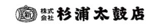 株式会社 杉浦太鼓店