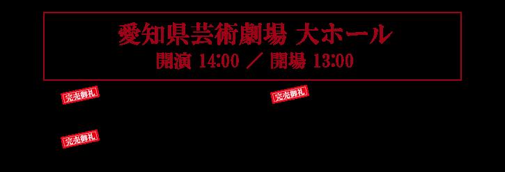 愛知県芸術劇場大ホール 開演14:00/開場13:00SS席(1・2階席)¥7,500/S 席(3階席)¥6,500 A席(4階席)¥5,000/B席(5階席) ¥3,500