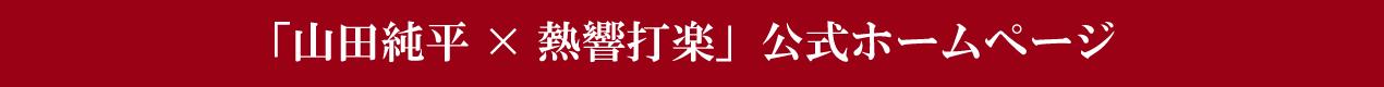「山田純平×熱響打楽」プロフィール