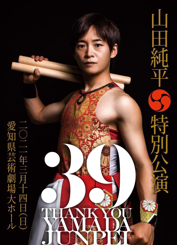 山田純平 特別公演 2021年3月14日(日)愛知県芸術劇場大ホール