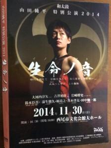 山田純平特別公演2014「生命ノ音」DVD