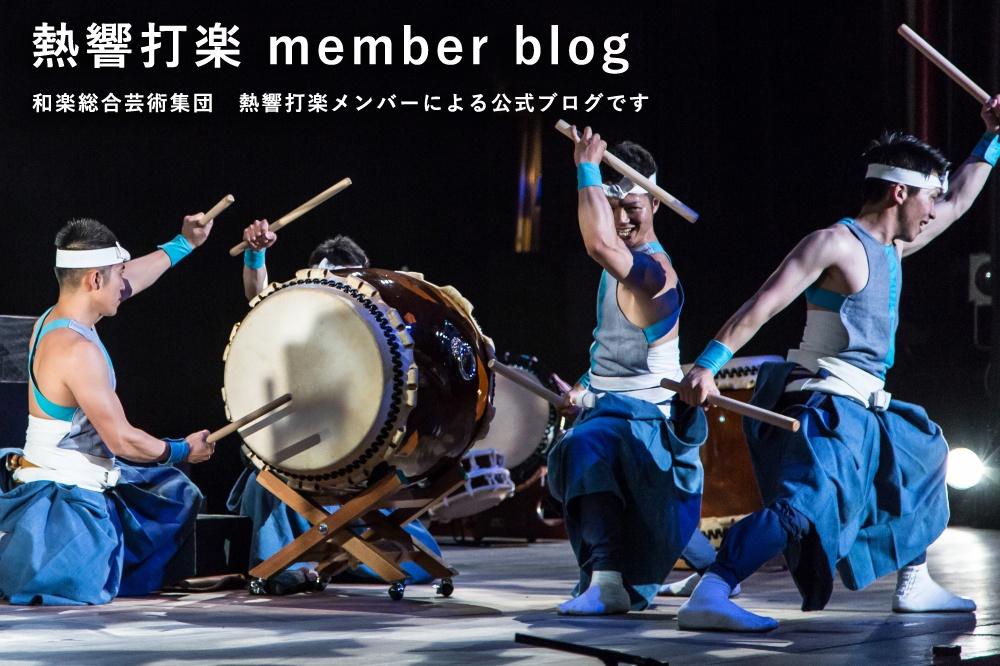 熱響打楽 member blog